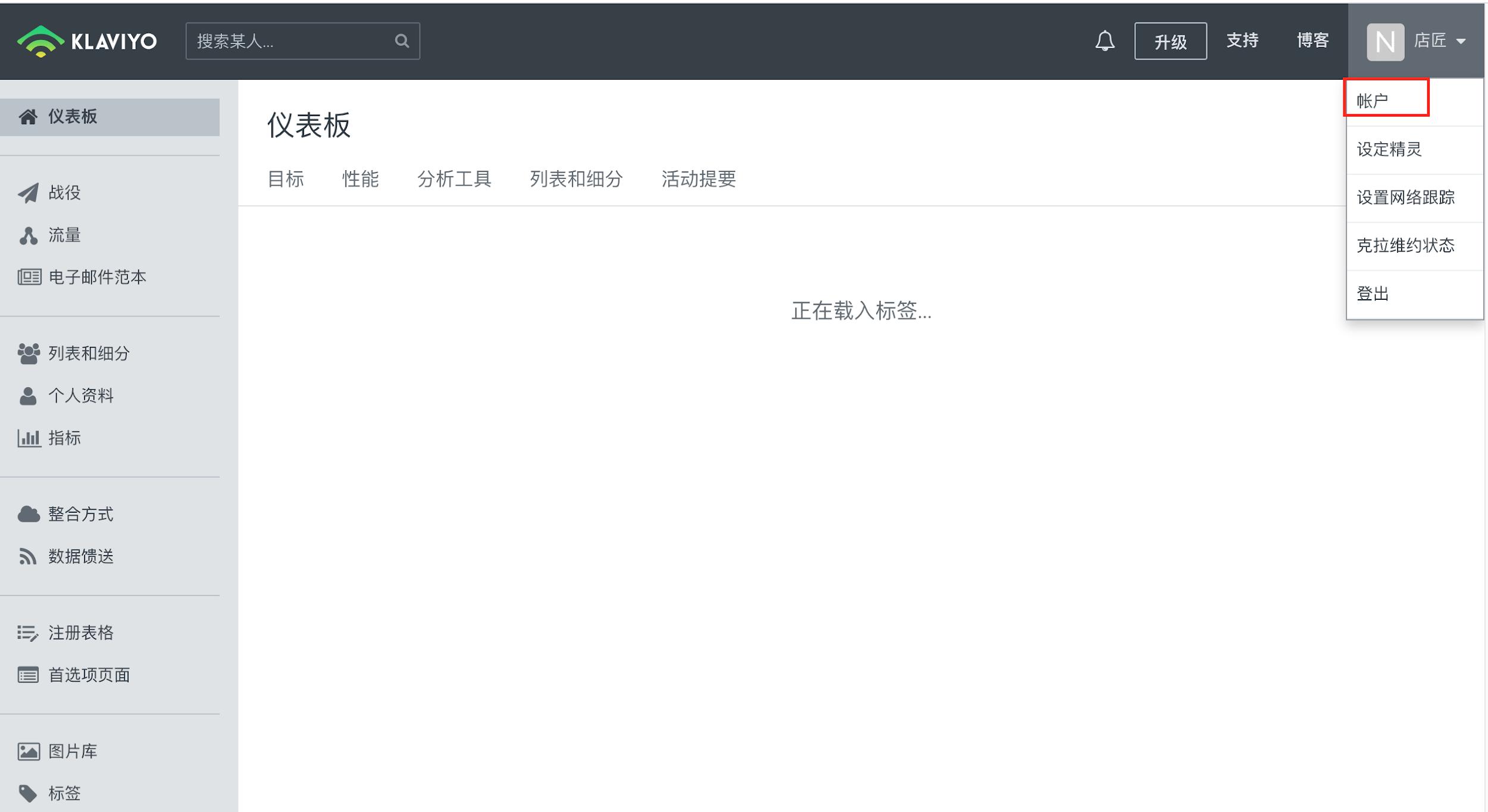 独立站插件Klaviyo-Ecommerce Marketing充值