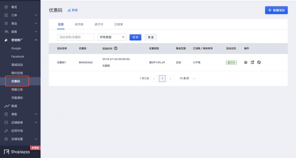 独立站店铺营销推广功能优惠码