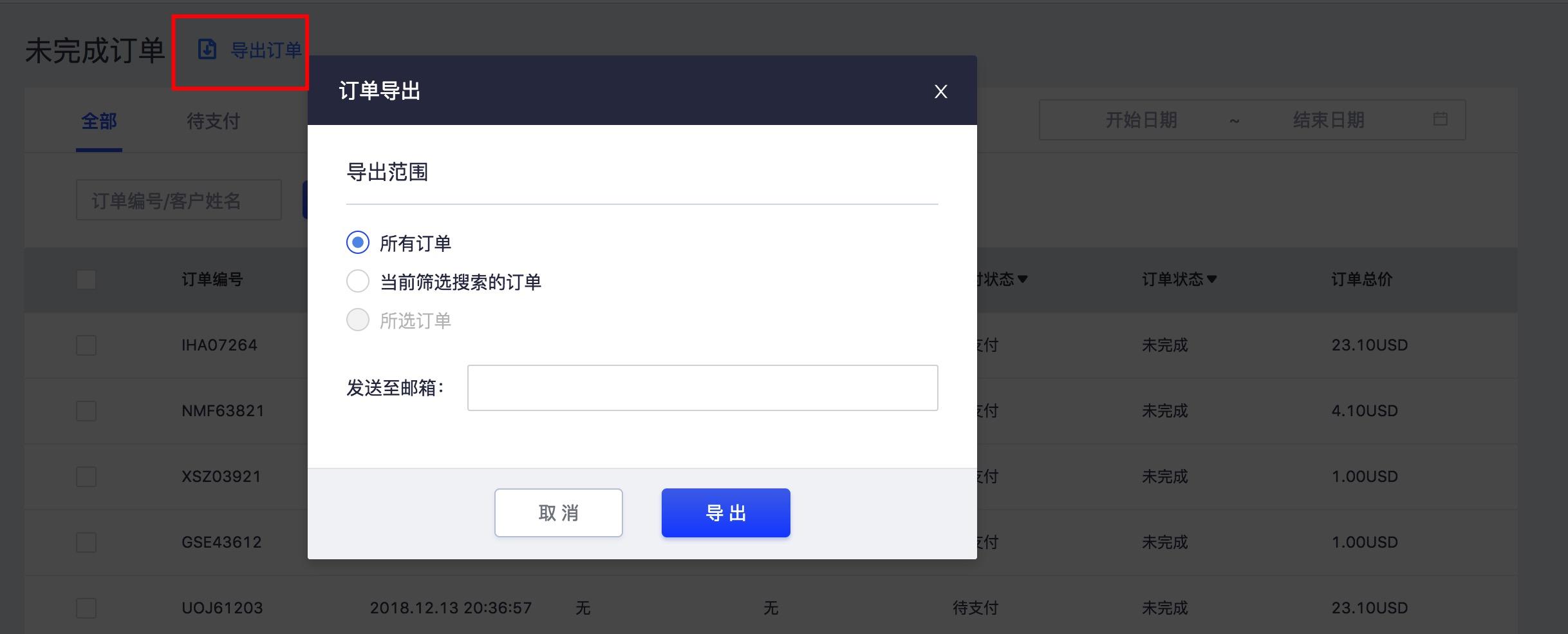 独立站店铺未完成订单功能介绍