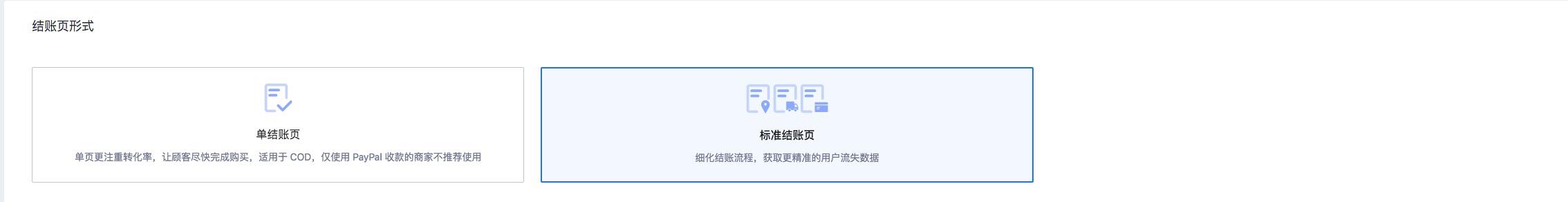独立站后台交易设置结账页形式
