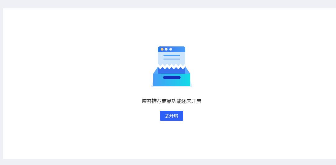 独立站后台博客推荐商品插件开启功能