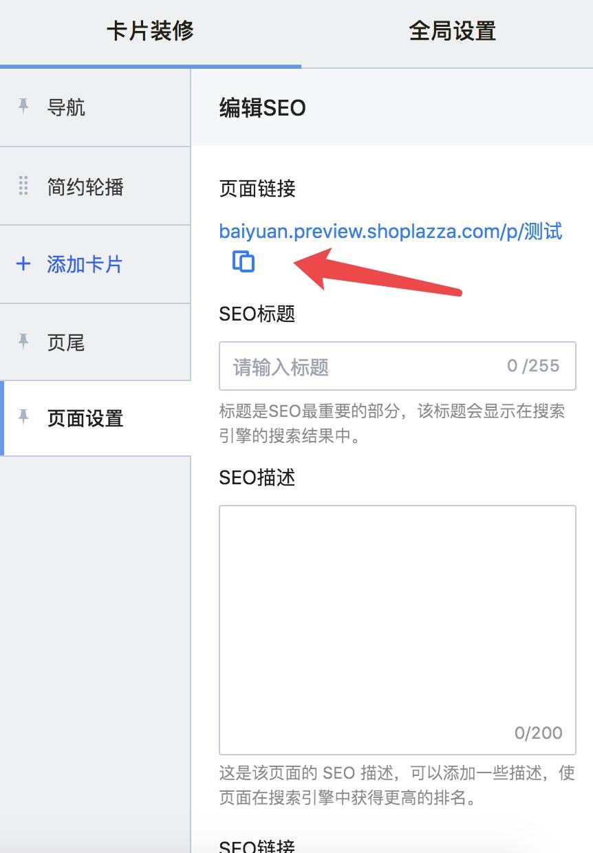 独立站店铺自定义页面卡片编辑保存
