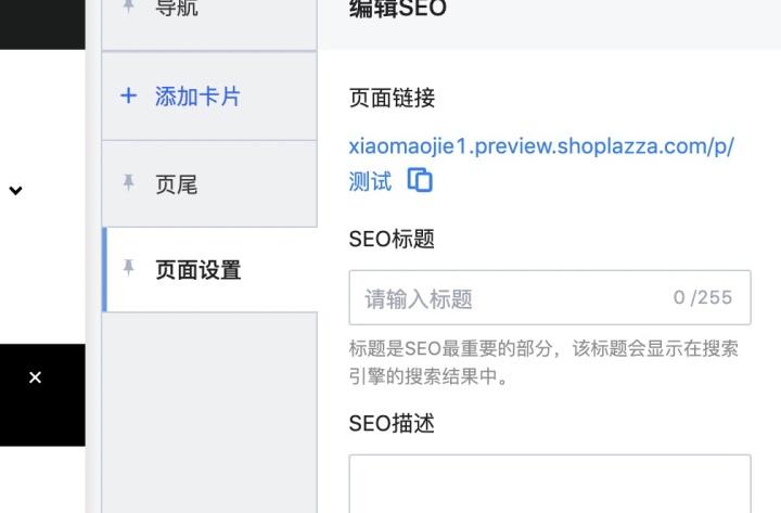 独立站店铺自定义页面卡片配置seo