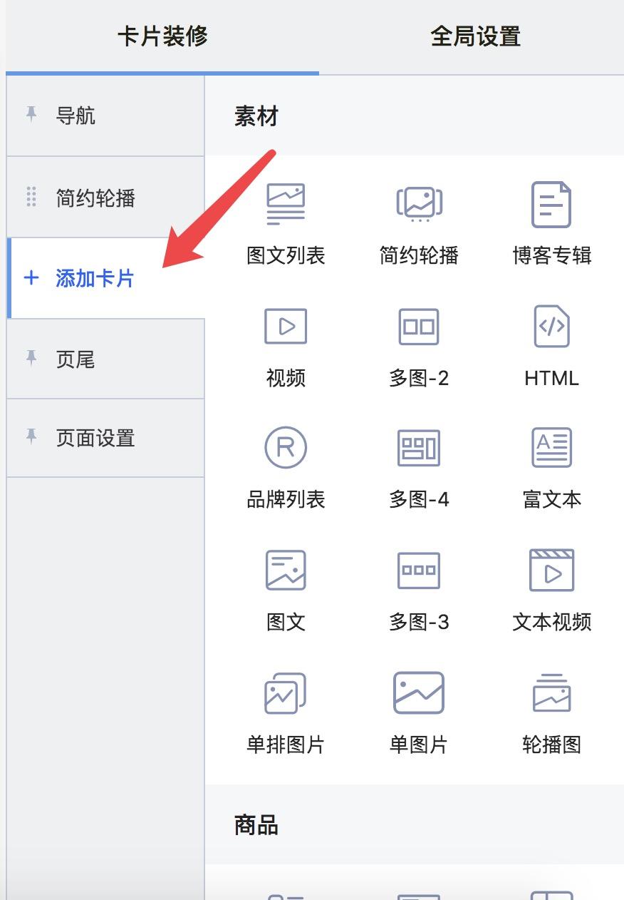 独立站店铺自定义页面卡片添加配置