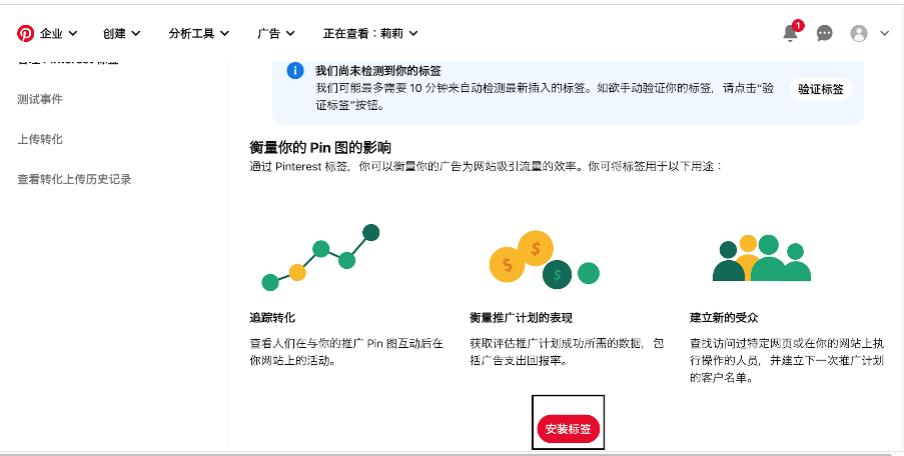独立站插件Pinterest安装教程