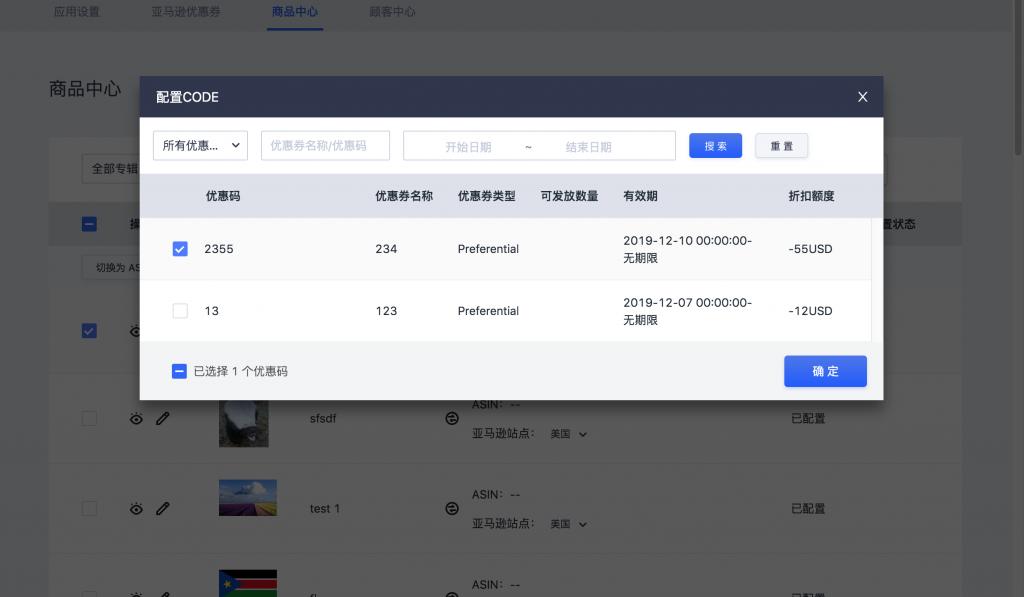 独立站亚马逊优惠劵配置链接