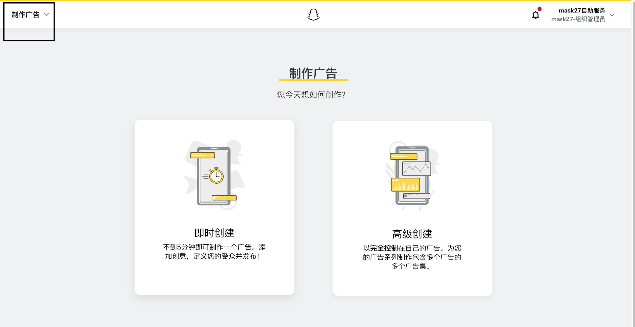 独立站Snapchat插件制作广告