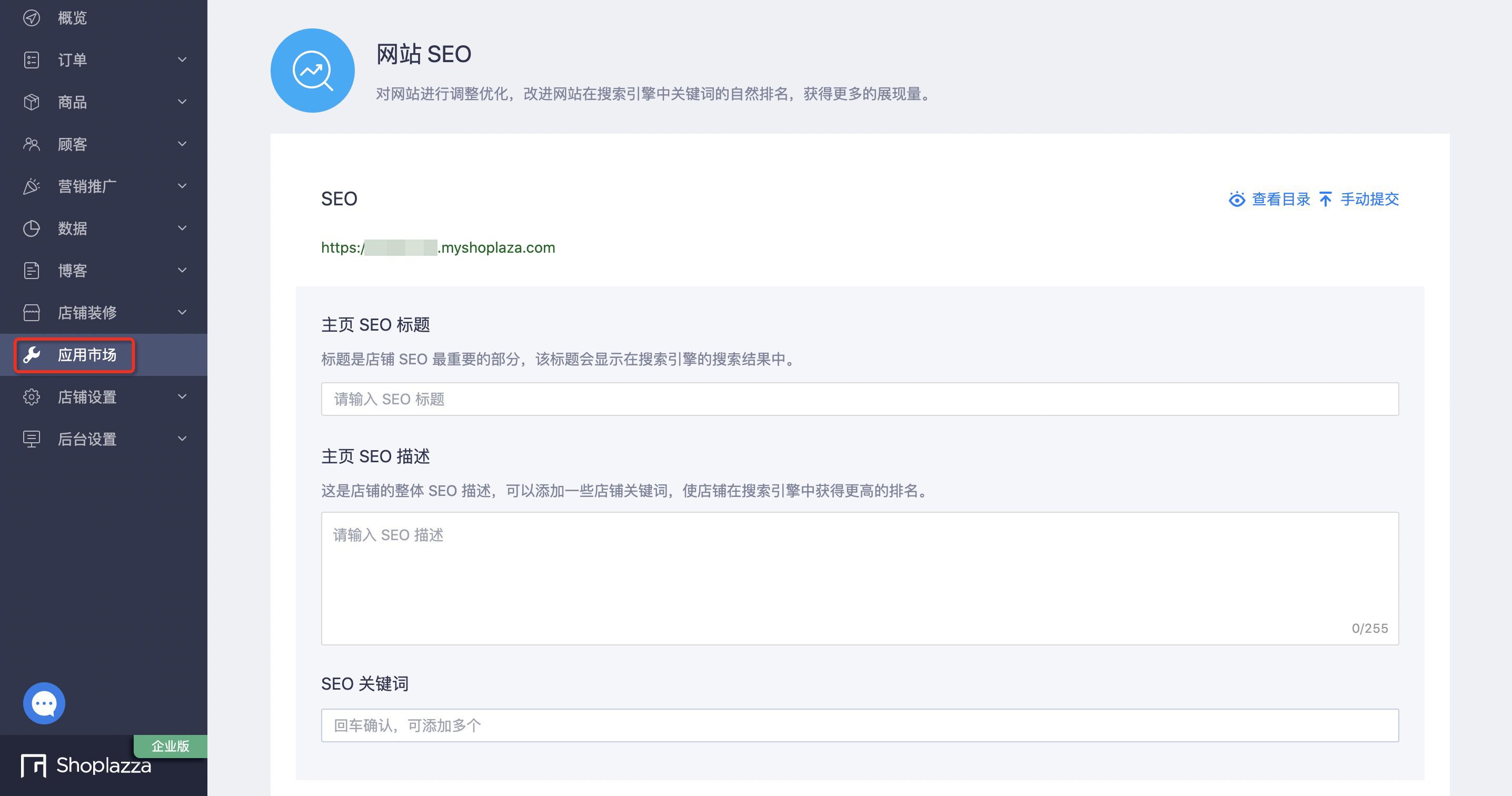 独立站谷歌seo优化
