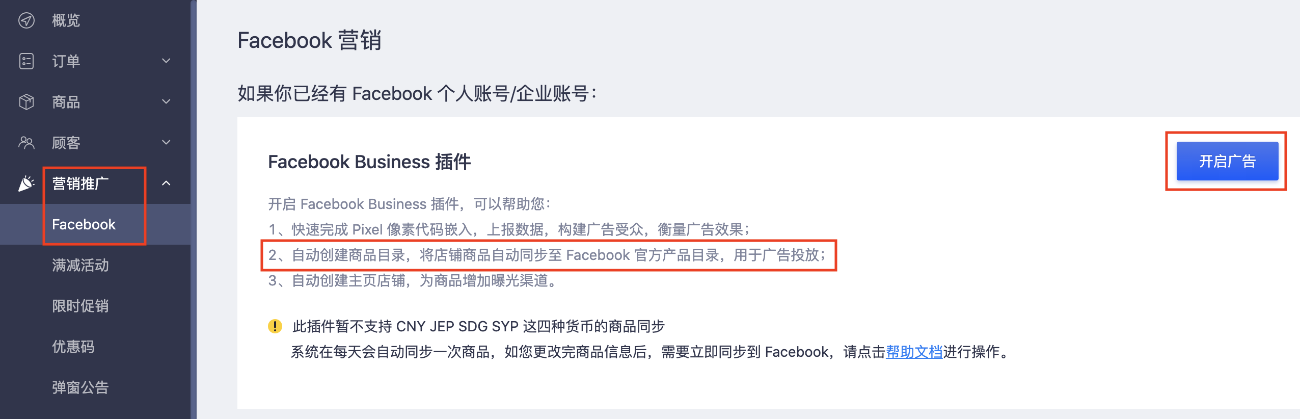 facebook独立站运营图解