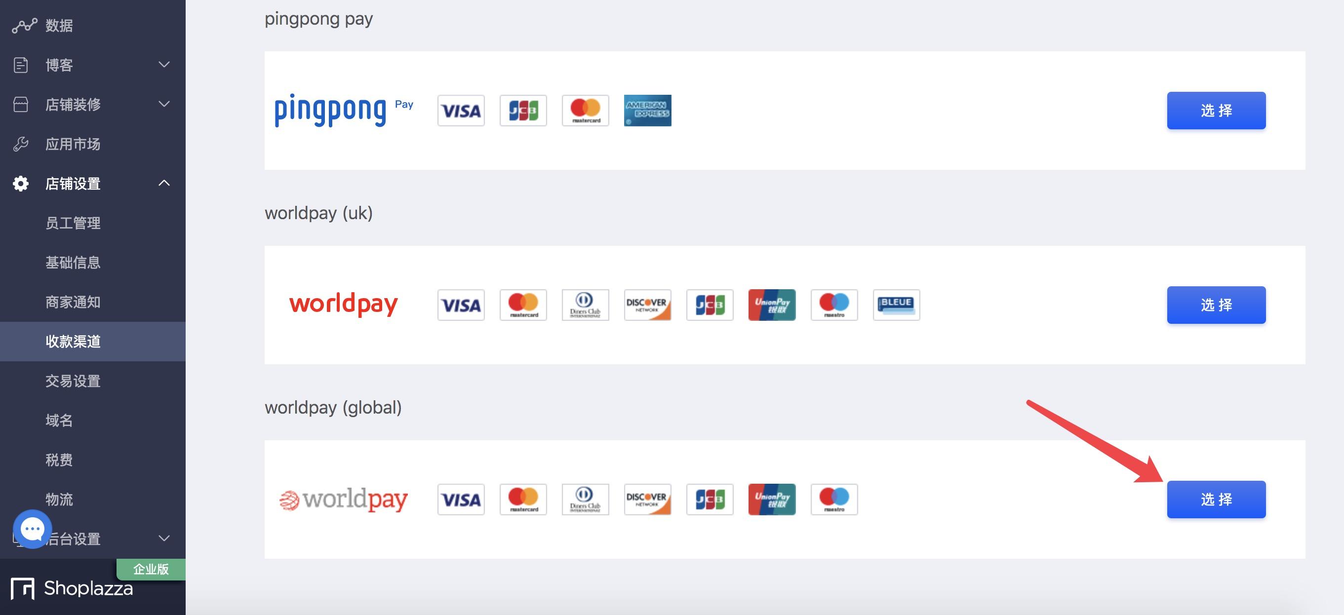 独立站店铺如何绑定worldpay (global)收款