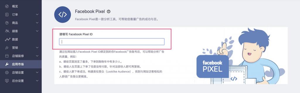 独立站如何投放facebook广告