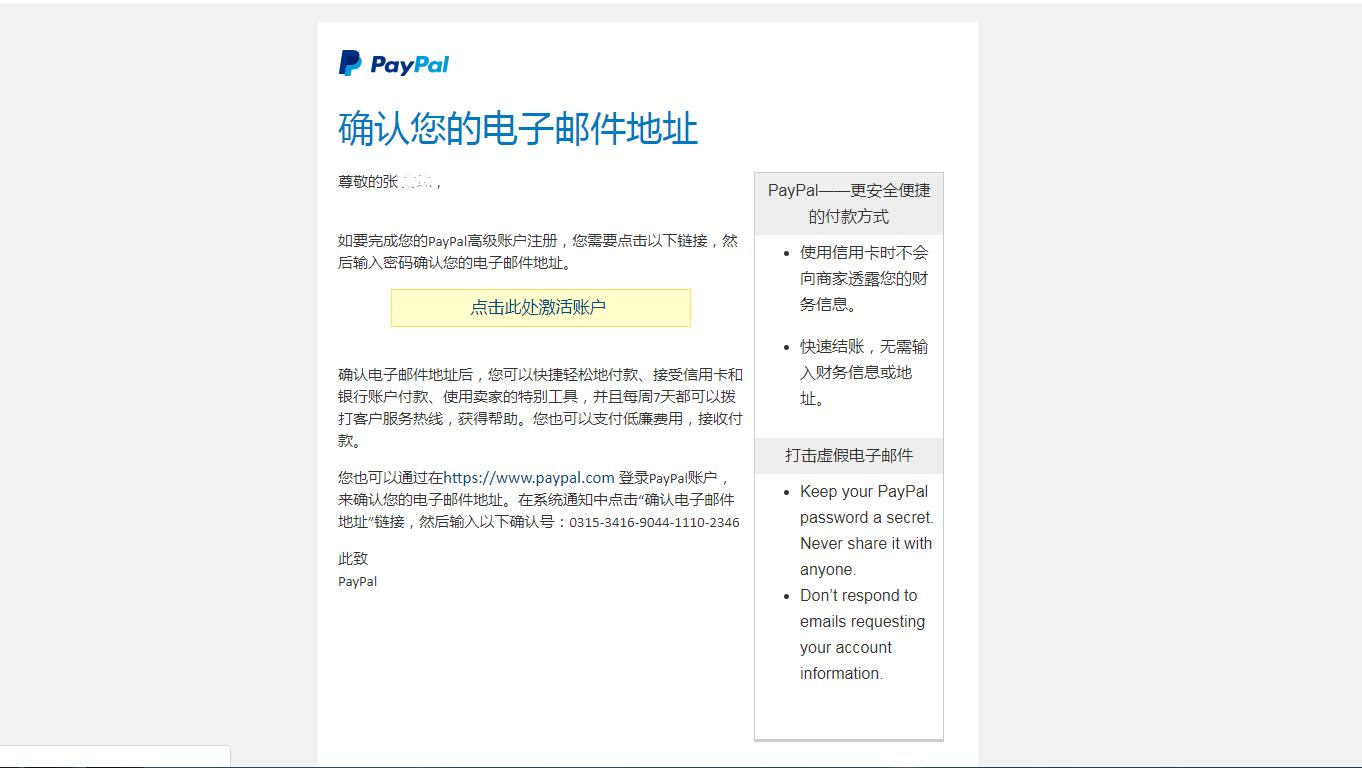 独立站店铺绑定PayPal 收款详细教程