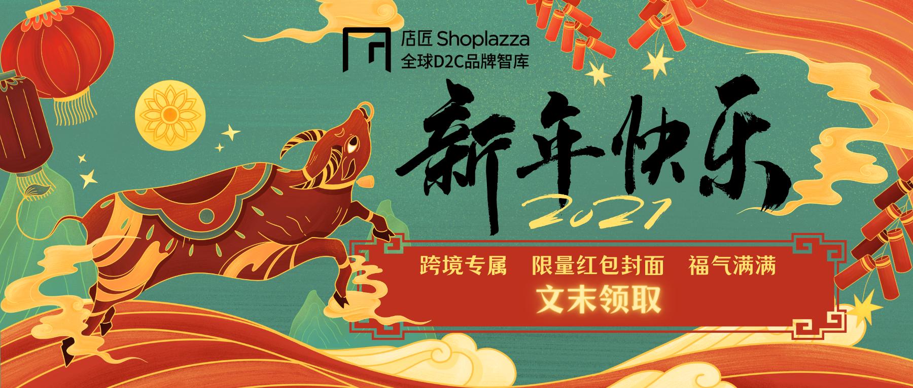 店匠Shoplazza新春文案