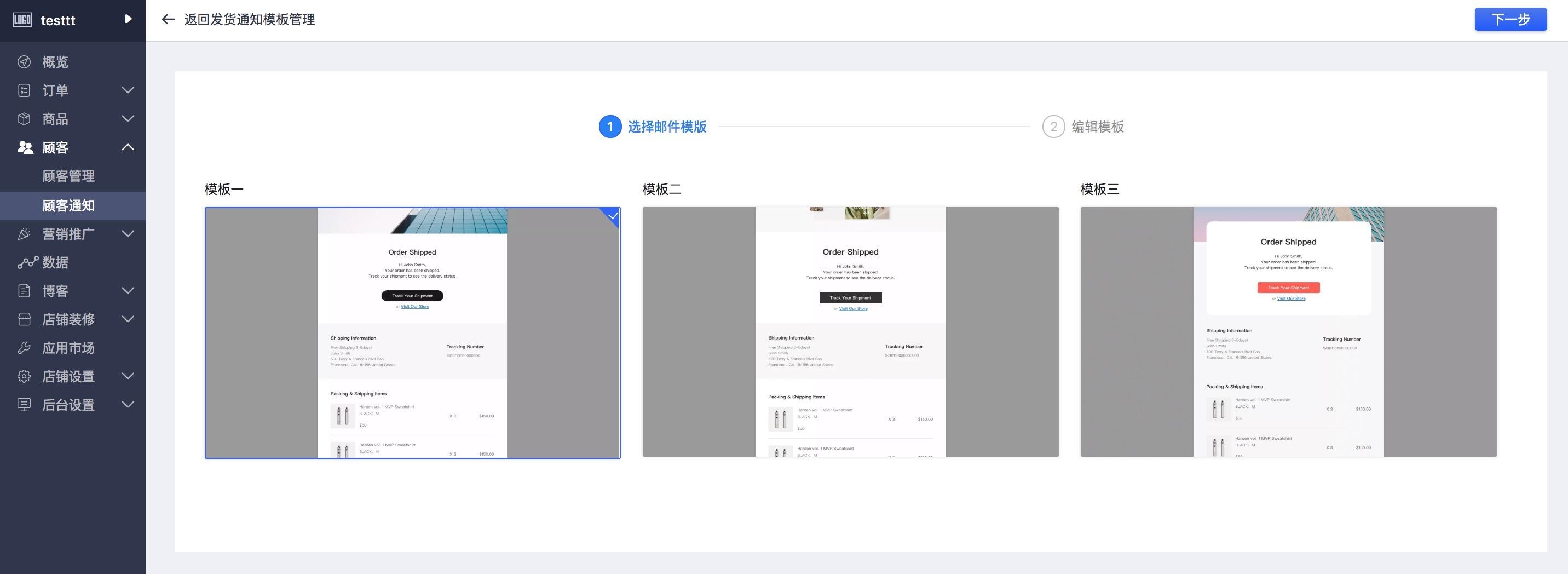 独立站顾客通知邮件选定模板