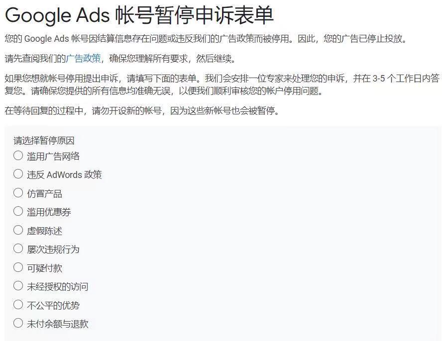 Google 账户解封申诉表