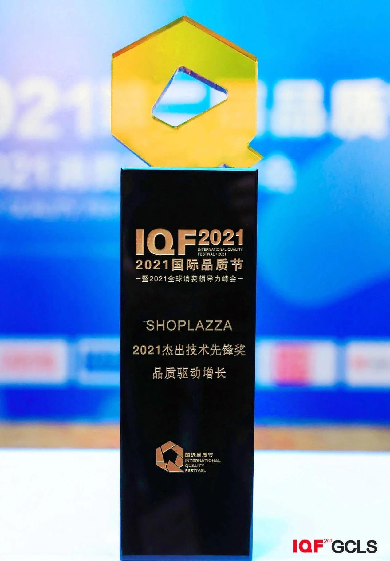 店匠SHOPLAZZA 获得了由 IQF 颁发的2021 杰出技术先锋奖项