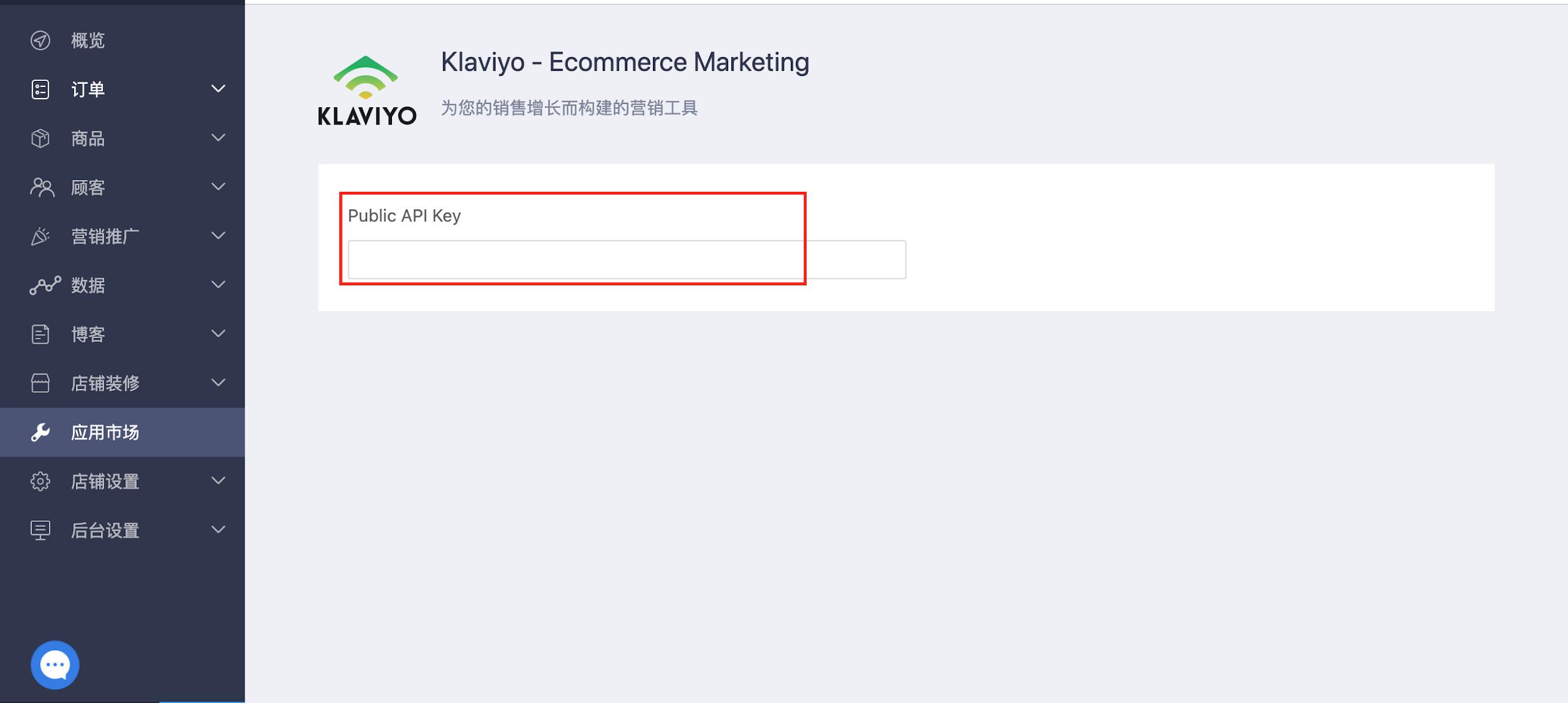 独立站插件Klaviyo-Ecommerce Marketing