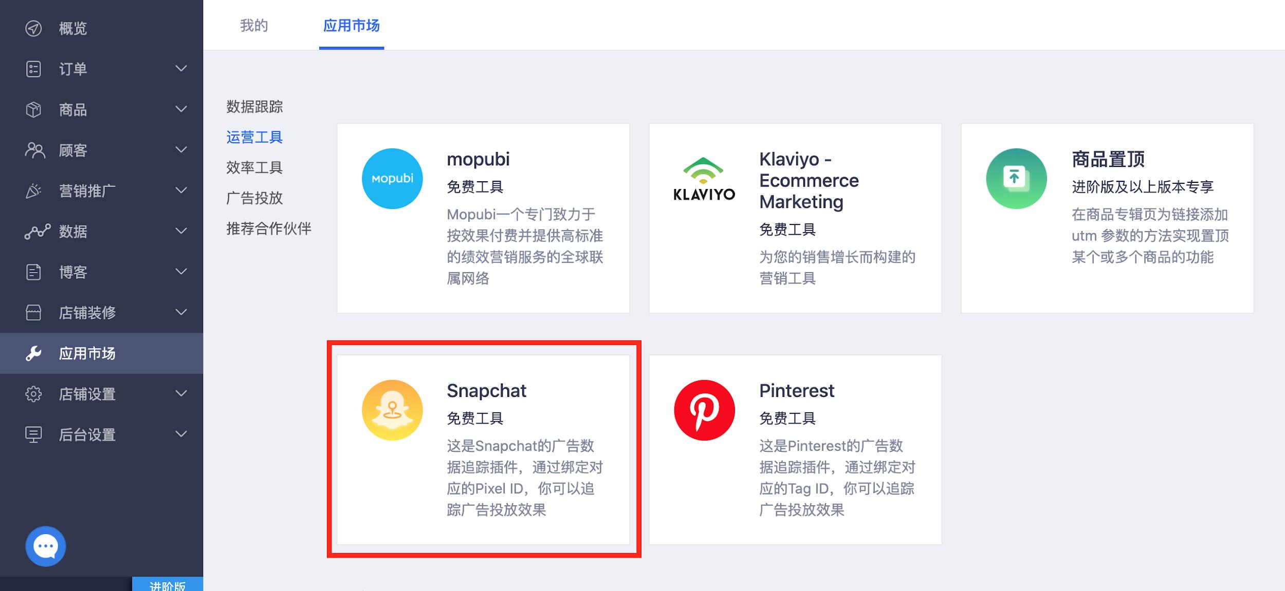 独立站Snapchat插件数据追踪使用教程