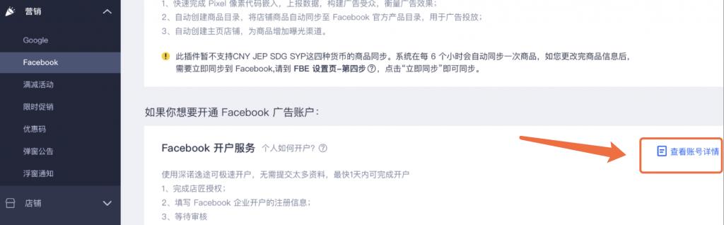 独立站Facebook 广告开户查看详情