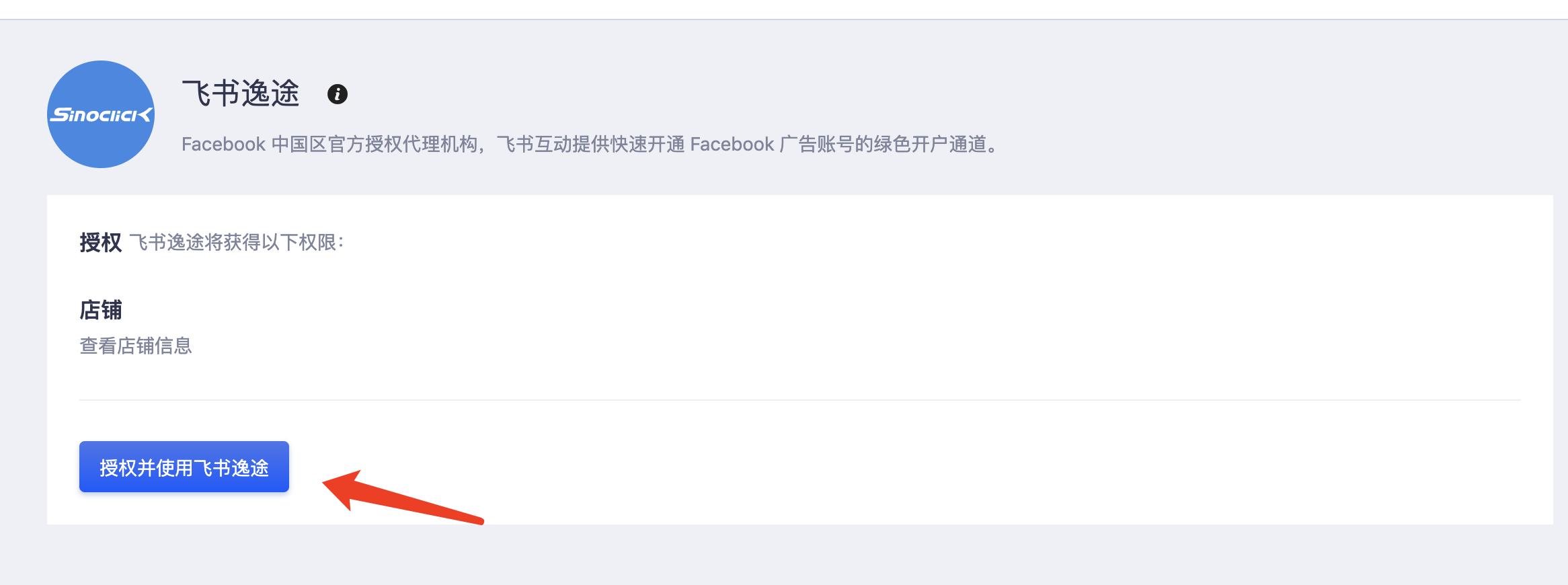 独立站Facebook 广告授权