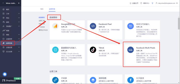 独立站插件Facebook Multi Pixels功能