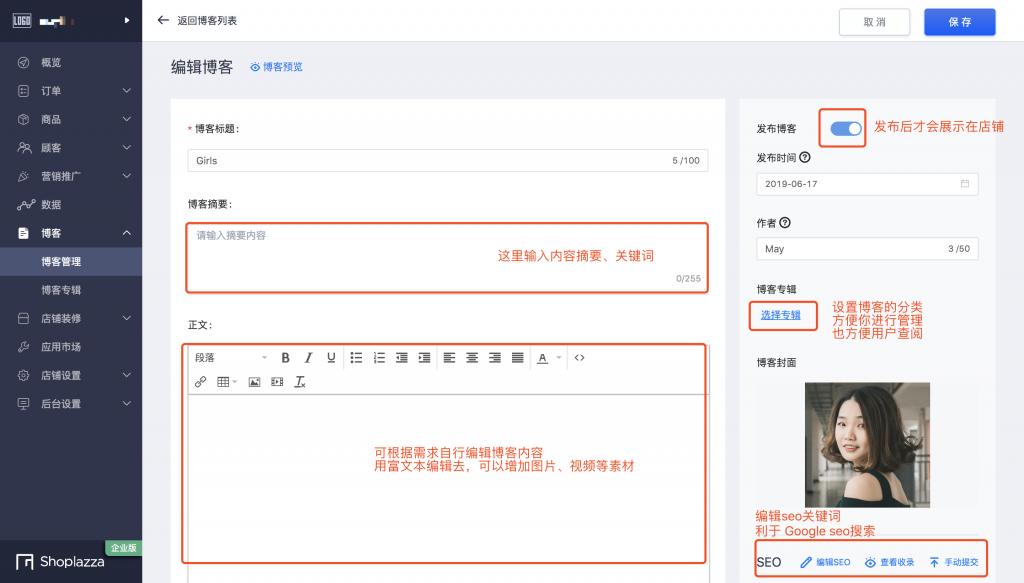 独立站店铺博客功能介绍