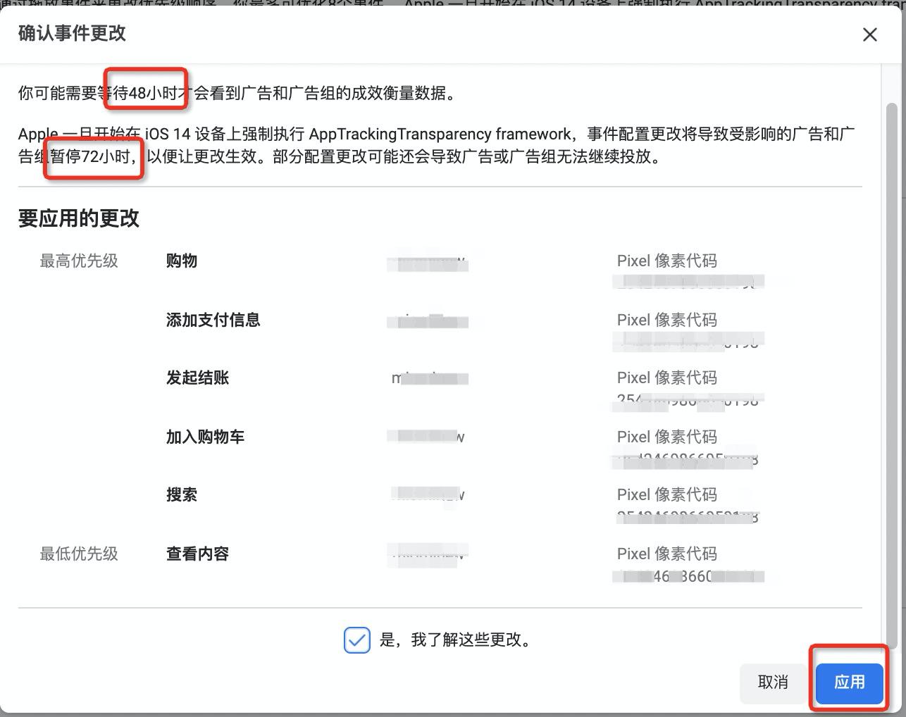 facebook店铺怎么绑定独立站
