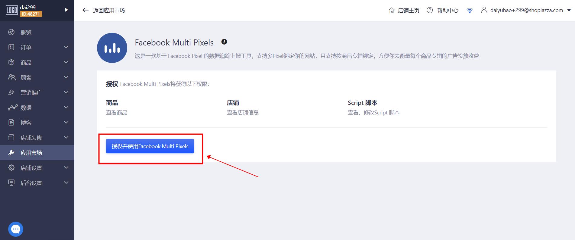独立站插件Facebook Multi Pixels授权设置