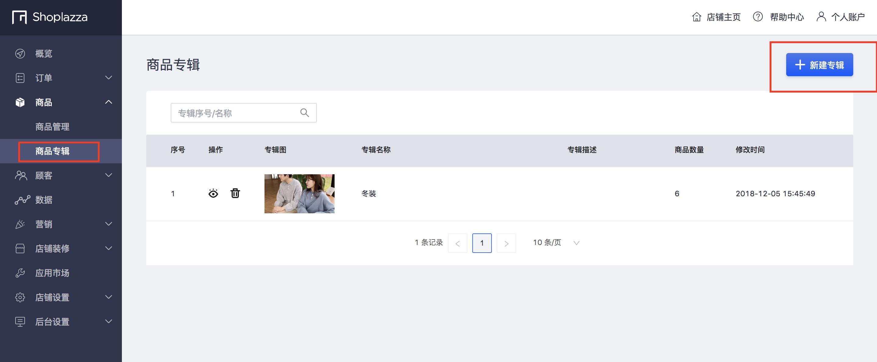 独立站店铺商品专辑功能介绍