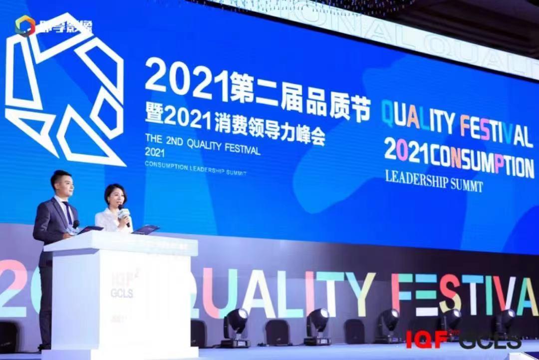 IQF 2021品质节暨消费领导力峰会