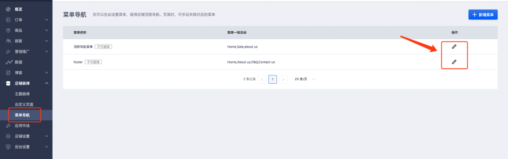 独立站店铺装修自定义页面使用教程