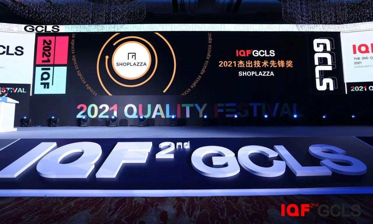 IQF 2021品质节
