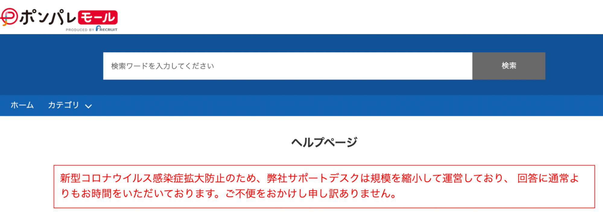 日本独立站流量