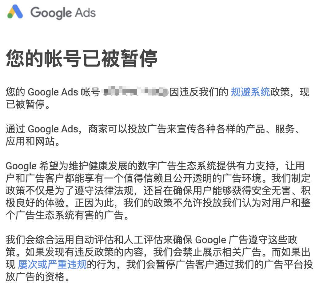 Google 账户解封步骤