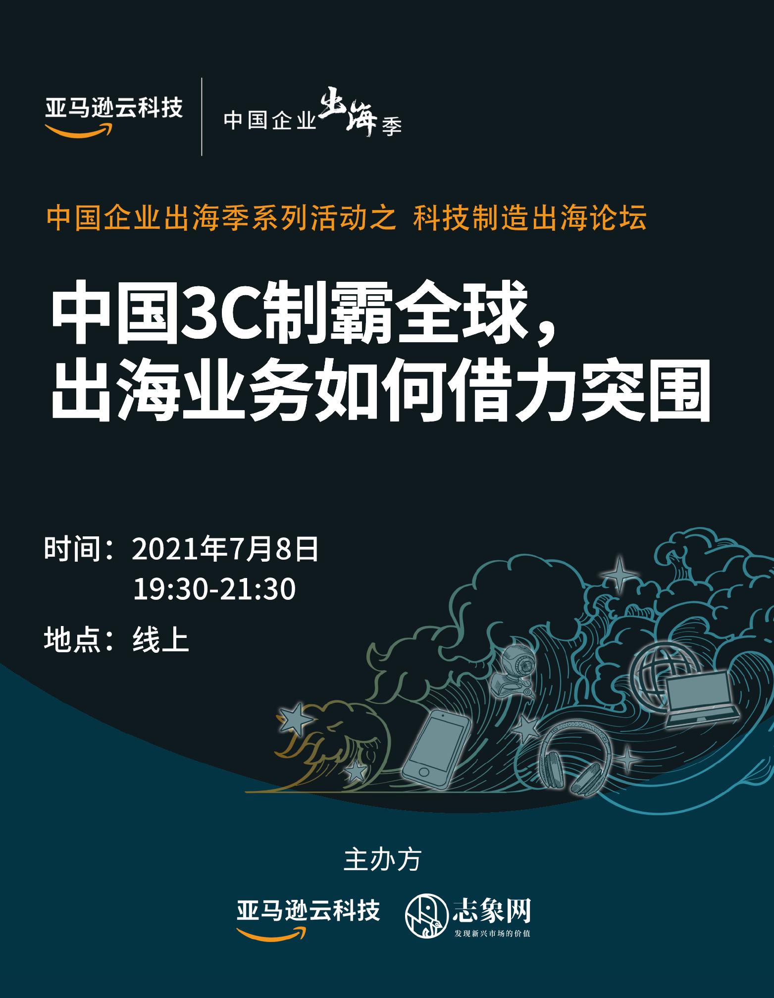 中国3c品牌出海业务