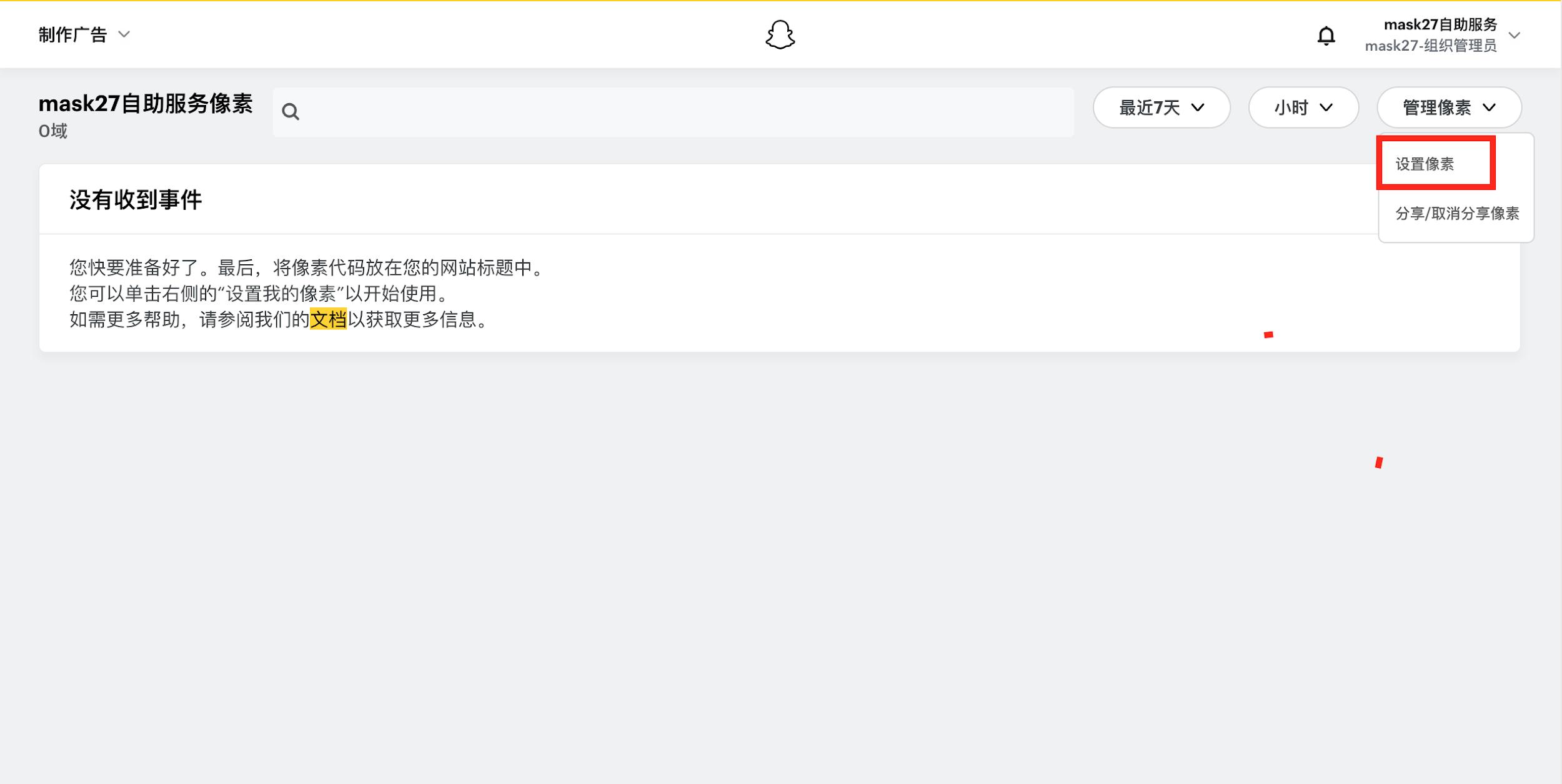 独立站Snapchat插件设置像素
