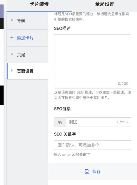 独立站店铺自定义页面卡片配置