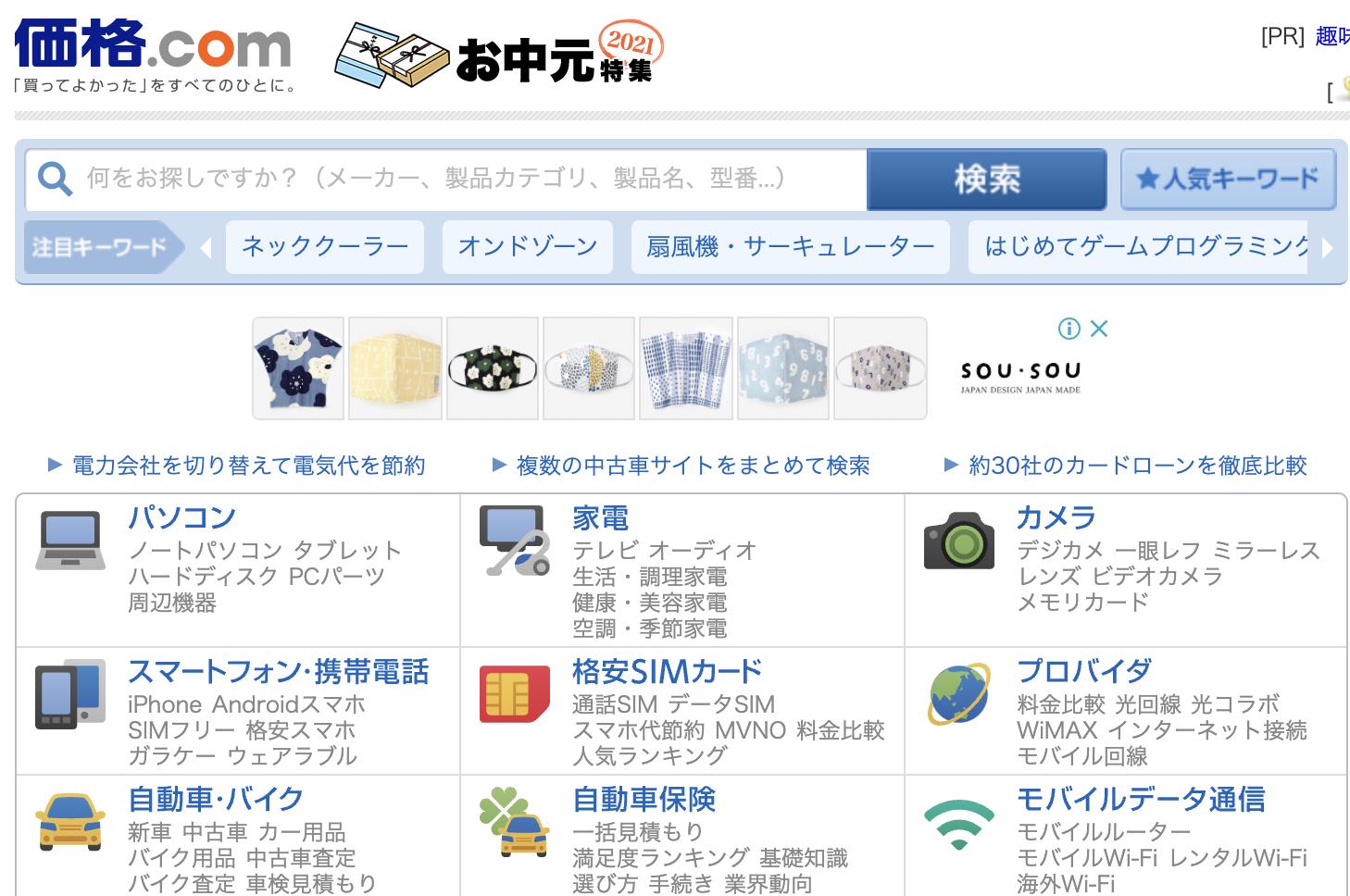 日本电商独立站推广
