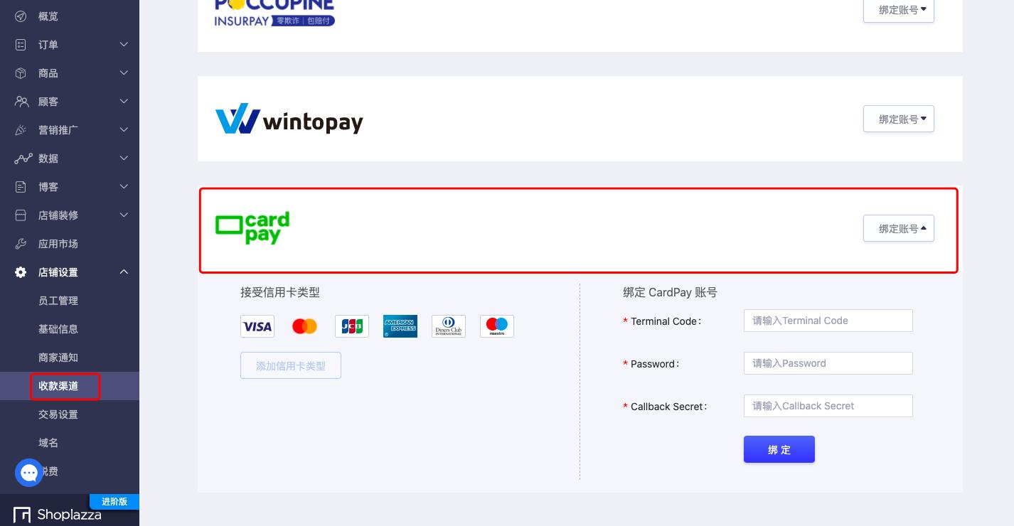 独立站绑定cardpay id 复制到店匠