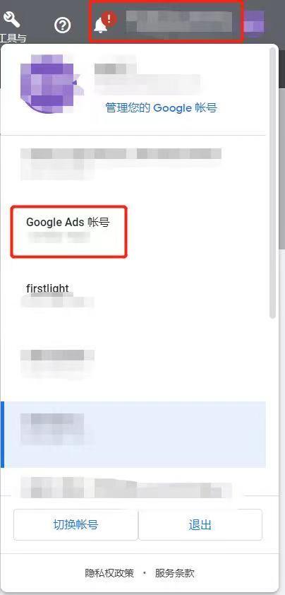 Google Ads 账户 ID