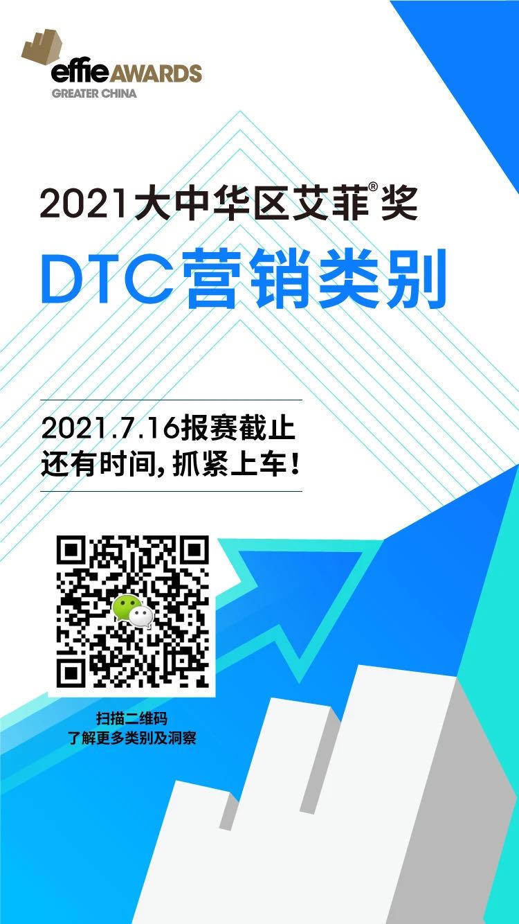 DTC营销类别