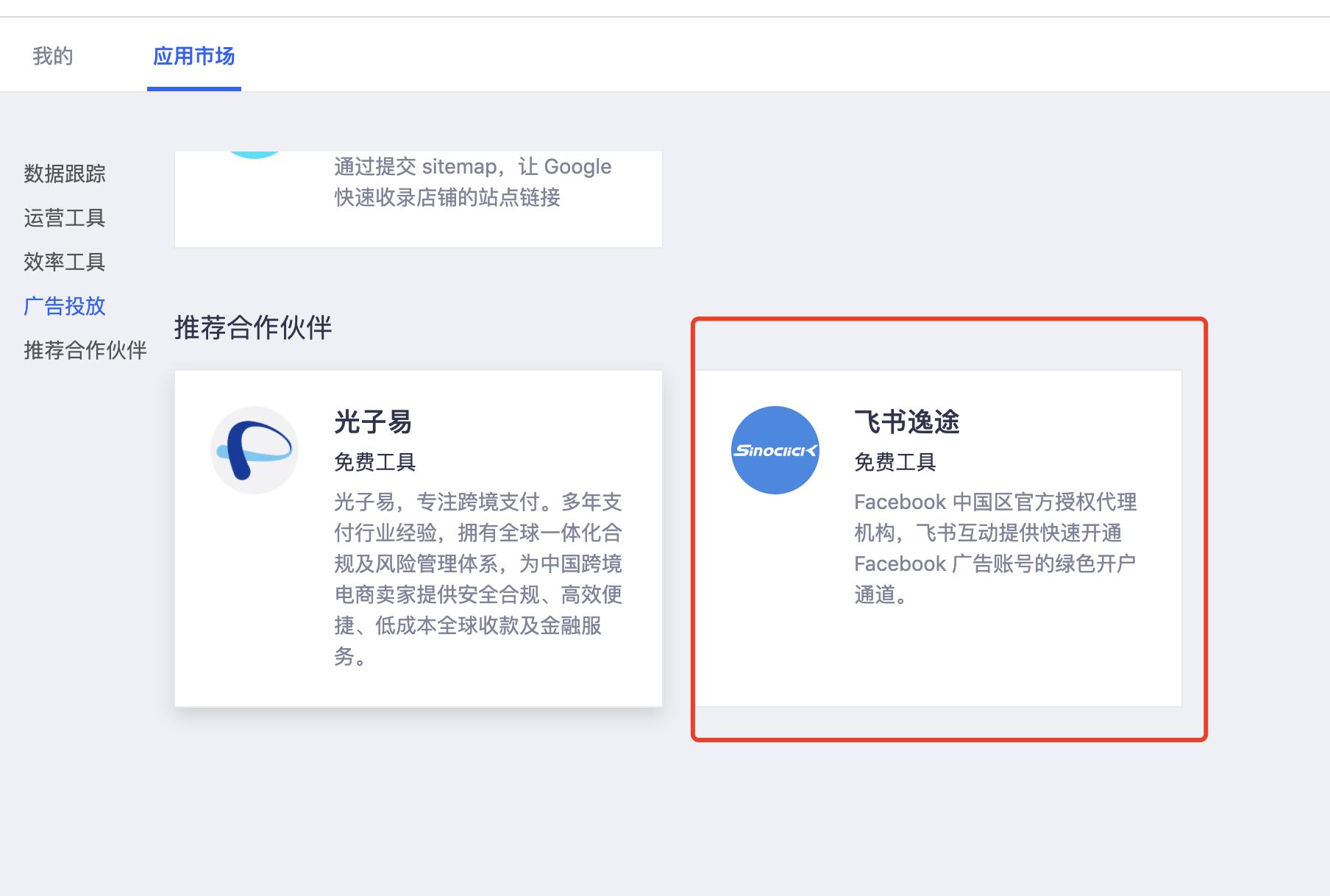 独立站后台Facebook 广告投放快速开户操作教程
