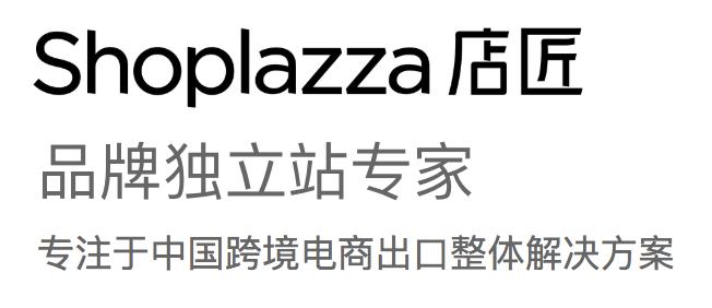 店匠shoplazza品牌独立站