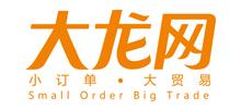大龙网中国有限公司