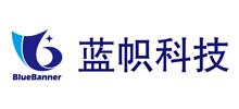 深圳市蓝帜科技有限公司