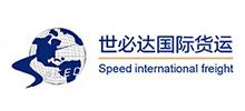 深圳市世必达国际货运代理有限公司